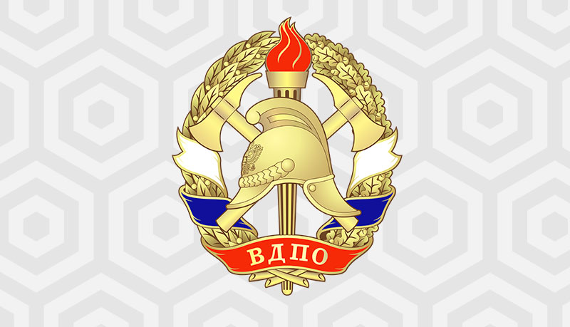 Герб всероссийского добровольного пожарного общества